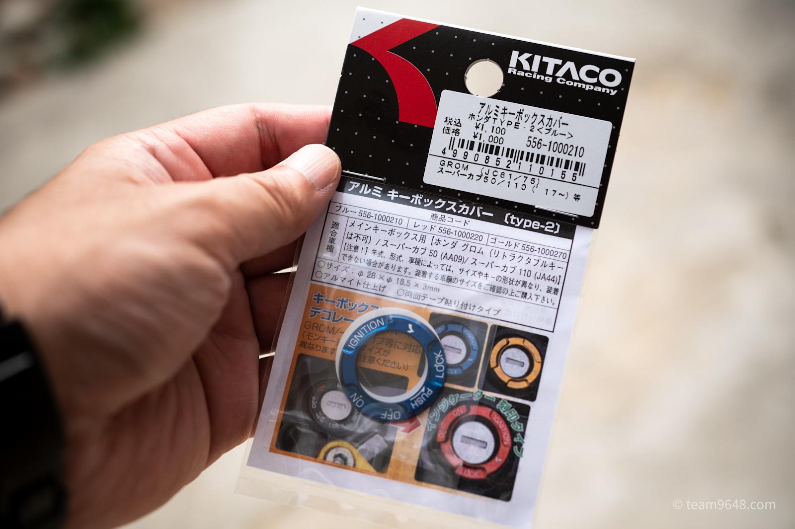 KITACO アルミキーボックスカバー装着